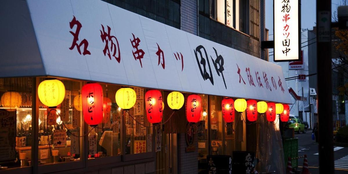 El restaurante Kushi Tanaka